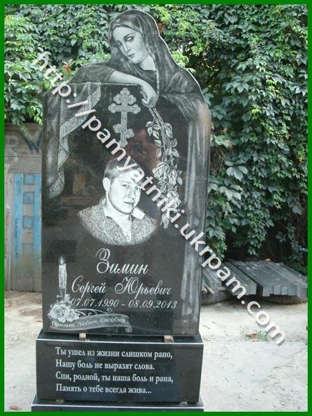 Заказать памятник Инсар заказать памятник на могилу в харькове